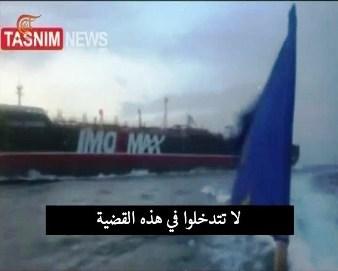 البحرية الإيرانية طلبت من المدمرة البريطانية عدم التدخل خلال احتجازهم للناقلة