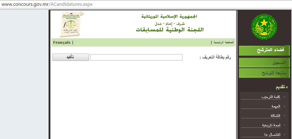 واجهة موقع اللجنة الوطنية للمسابقات