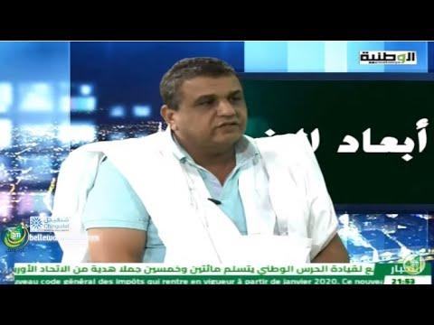 الدكتور اصنيبه على قناة الوطنية (ارشيف)